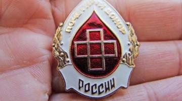 Всё о звании «Почётный донор России»