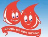 """Капельки крови с надписью: Кровь во имя жизни"""""""