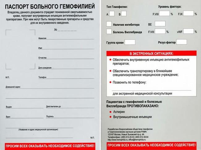 Паспорт гемофилика