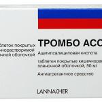 Таблетки ТромбоАСС