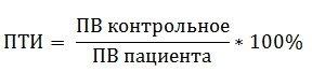 Формула вычисления протромбинового индекса